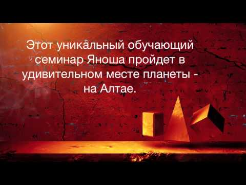 """ЯНОШ. Алтай 2012. Семинар """"Энергетическая терапия"""""""