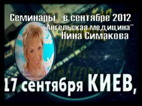 Семинары Ангельская медицина Нины Симаковой  .flv