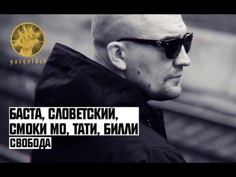 Баста, Словетский, Смоки Мо, Тати, Билли - Свобода
