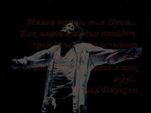 Майкл Джексон Шоу для сознания