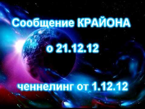 Крайон о 21.12.12. Ченнелинг от 1.12.12 (Что нас ждет)