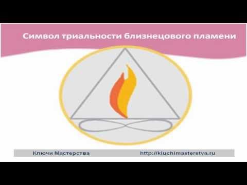 Близнецовые пламена Часть 2