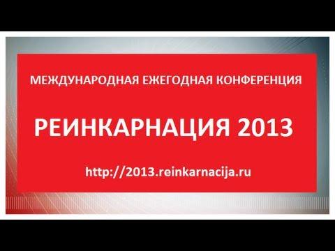 Реинкарнация 2013 | Презентация спикеров конференции