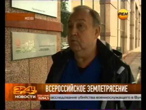 Всероссийское землетрясение