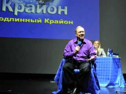 Moscow 2013 Крайон. Разогрейте ваши печи.25.05.2013 год