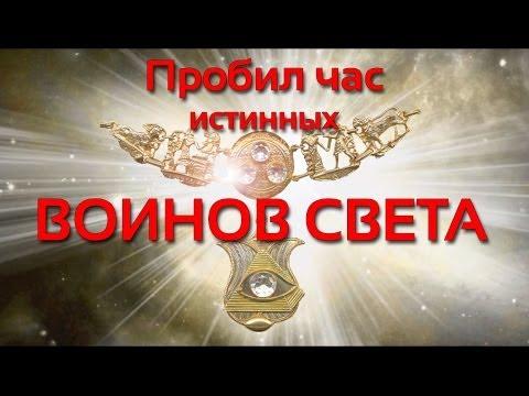 Пробил час ВОИНОВ СВЕТА. Настало время Гелиаров!