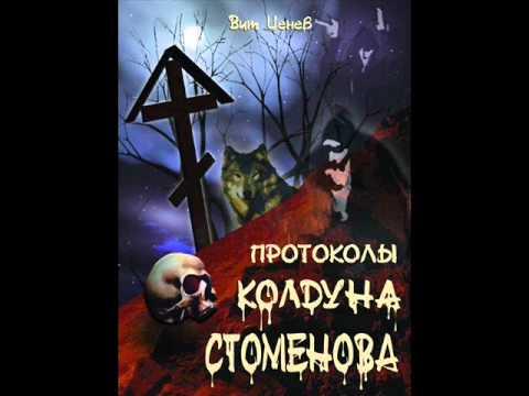 Протоколы колдуна Стоменова