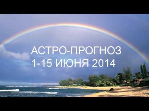 Астрологический разбор - 01 Июня - 15 Июня 2014