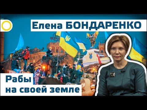 Елена Бондаренко. Рабы на своей земле.