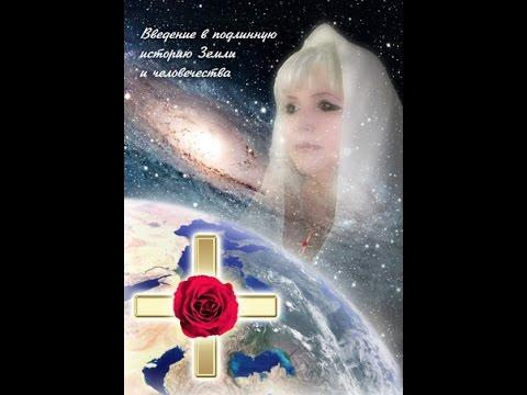 Книга 1  Введение в подлинную историю Земли и человечества Глава 1