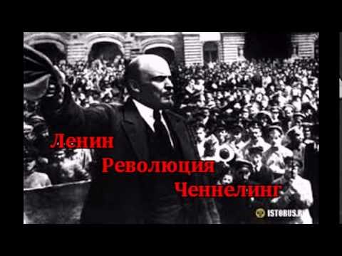 Ленин и революция. Ченнелинг
