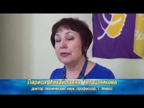 Четошникова Лариса Михайловна, доктор технических наук, г.Миасс