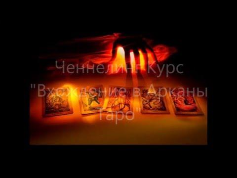"Анонс курса ""Вхождение в Арканы Таро"""