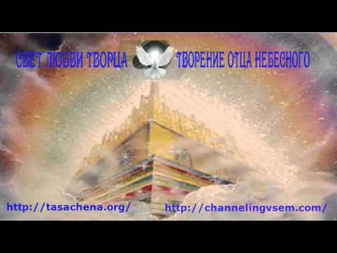 Медитация в Храме Космической Любви