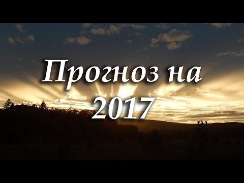 Прогноз на 2017