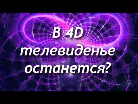 В 4D телевидение останется?
