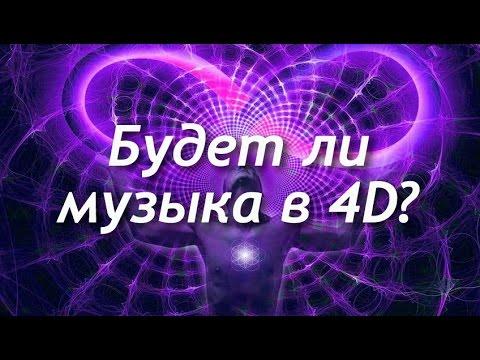 Будет ли музыка в 4D?