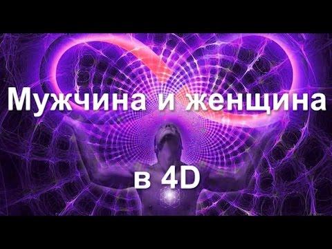 Отношения в паре в 4D