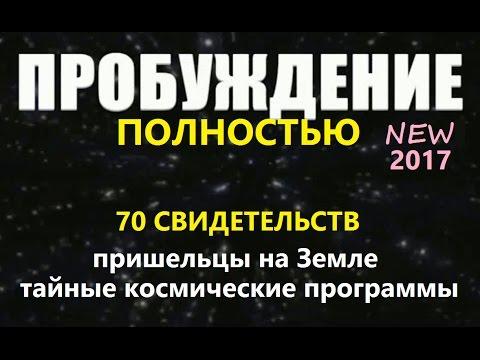 ПРОБУЖДЕНИЕ 2017 фильм про инопланетян NASA НЛО Луна Марс космос пришельцы зона 51, Медведев, Айк