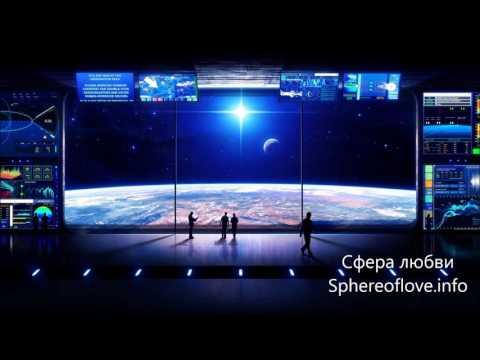 Коллективное сознание внеземных цивилизаций. Почему мы не выходим на прямой контакт с землянами?