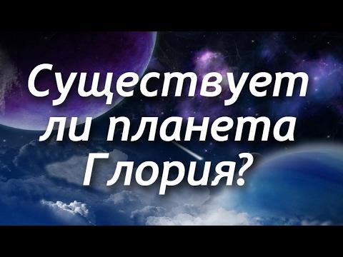 Существует ли планета Глория?