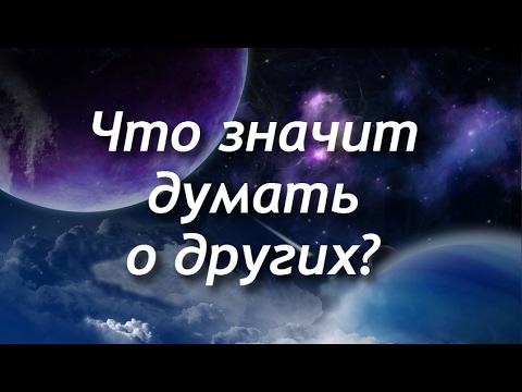 Что значит думать о других?