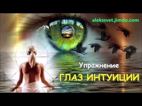 Упражнение Глаз интуиции