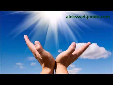 Медитация Солнечный очищающий ливень