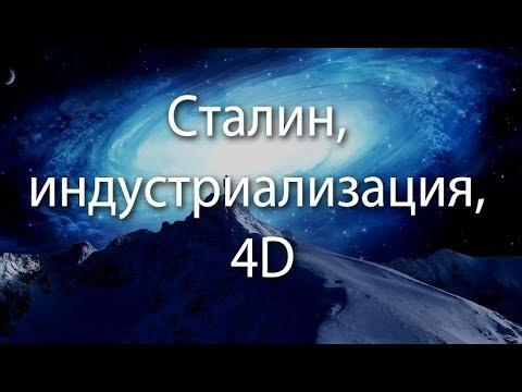 Сталин, индустриализация, 4D
