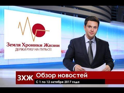 Обзор мировых новостей с 1 по 12 октября .квадратные облака? 2017 года