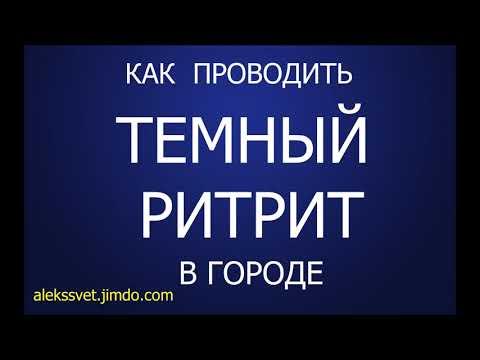 Практика Темного ритрита в в городе  Александр Свет