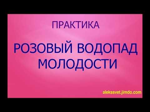 Розовый водопад молодости