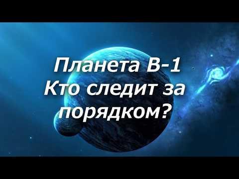 """324 Планета """"В-1"""" Кто следит за порядком?"""