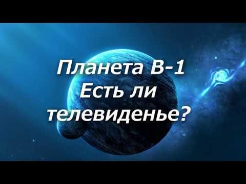 """327 Планета """"В-1"""" Есть ли телевидение"""