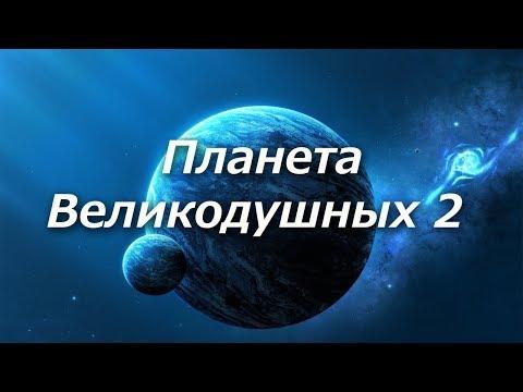 329 Планета Великодушных 2!