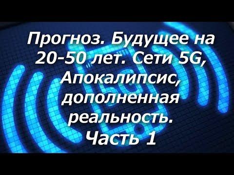 342 Прогноз на 20-50 лет. Сети 5G, апокалипсис, цифровая тюрьма. Часть 1