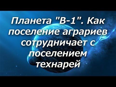 317 Планета В-1. Как поселение аграриев сотрудничает с поселением технарей