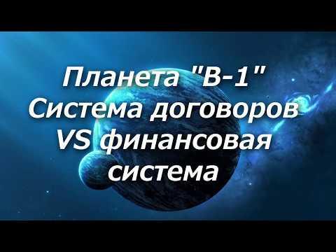 """319 Планета """"В-1"""" Система договоров VS Система финансов"""