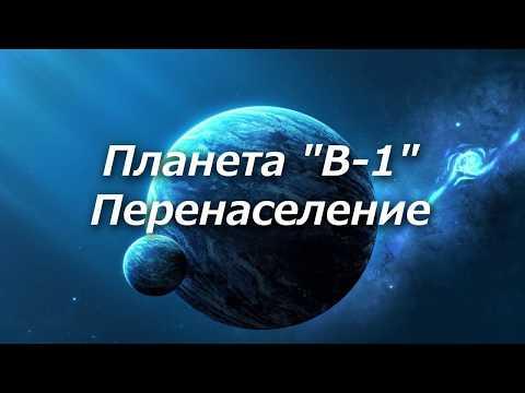 """322 Планета """"В-1"""" Перенаселение"""