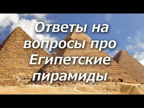 Ответы на вопросы про Египетские пирамиды