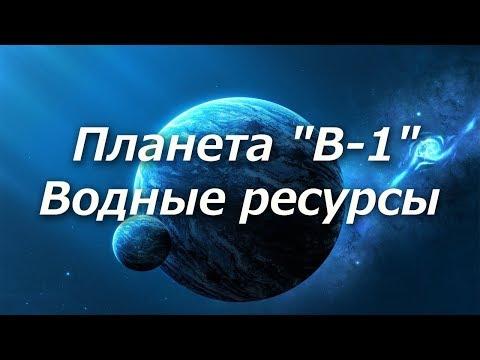 315 Планета Великодушных 1. Водные ресурсы