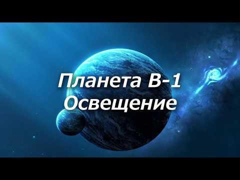"""332 Планета """"В-1"""" Освещение"""