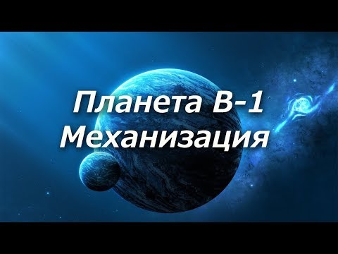 "331 Планета ""В-1"" Механизация"