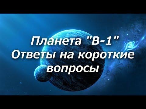 """356 Планета """"В-1"""" Ответы на короткие вопросы"""
