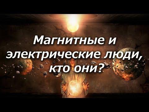 393 Магнитные и электрические люди, кто они? (Audio)