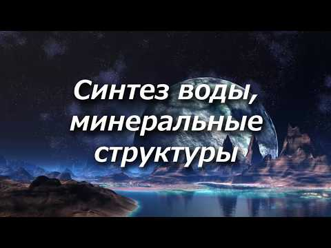 459 Синтез воды, минеральные структуры