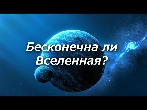 408 Бесконечна ли Вселенная?