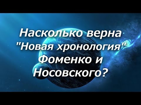 """403 Насколько верна """"Новая хронология Фоменко и Носовского"""""""