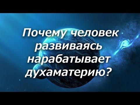 488 Почему человек развиваясь нарабатывает духаматерию?