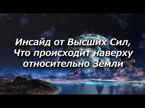 517 AU Инсайд от Высших Сил, Что происходит наверху относительно Земли
